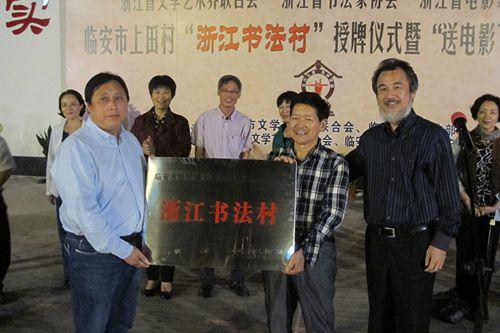 《书法的创作与欣赏》,创作委员会主任汪永江在中兴村作题为《书法与