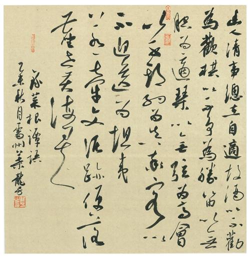 粤剧洞庭十送曲谱-到了小学高年级时,偶尔能看到些柳体、颜体的字帖了,父亲买了描红